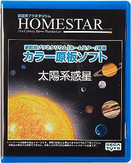 HOMESTAR (ホームスター) 専用 原板ソフト 「太陽系惑星」