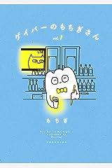 ゲイバーのもちぎさん(1) (パルシィコミックス) Kindle版