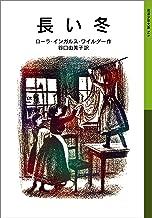表紙: 長い冬 ローラ物語1 (岩波少年文庫) | ローラ・インガルス・ワイルダー