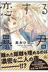 恋する暴君【電子限定かきおろし漫画付】 12 (GUSH COMICS) Kindle版