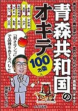 表紙: 青森共和国のオキテ100ヵ条 ~「利きリンゴ」で品種をあてるべし!~ | 伊奈かっぺい