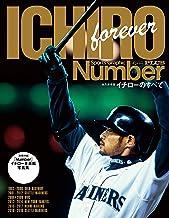 表紙: Number PLUS 「永久保存版 イチローのすべて」 (Sports Graphic Number PLUS(スポーツ・グラフィック ナンバープラス)) (文春e-book)   文藝春秋