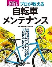 表紙: DVDでよく分かる!プロが教える自転車メンテナンス【DVD無しバージョン】 | 松田裕道