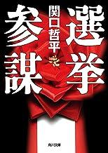 表紙: 選挙参謀 (角川文庫) | 関口 哲平
