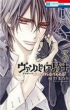 表紙: ヴァンパイア騎士 memories 3 (花とゆめコミックス) | 樋野まつり