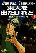 表紙: 東大を出たけれど 麻雀に憑かれた男 (3) (近代麻雀コミックス) | 須田良規
