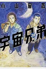 宇宙兄弟 オールカラー版(38) (モーニングコミックス) Kindle版
