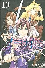 ノラガミ(10) (月刊少年マガジンコミックス)