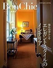 表紙: BonChic 愛蔵版 エレガントスタイルのインテリア | 主婦の友社