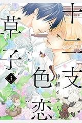 十二支色恋草子(3) (シアコミックス) Kindle版