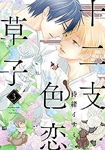 表紙: 十二支色恋草子(3) (シアコミックス) | 待緒イサミ