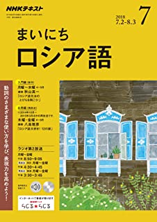 NHKラジオまいにちロシア語 2018年 07 月号 [雑誌]