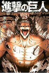 進撃の巨人(25) (週刊少年マガジンコミックス) Kindle版