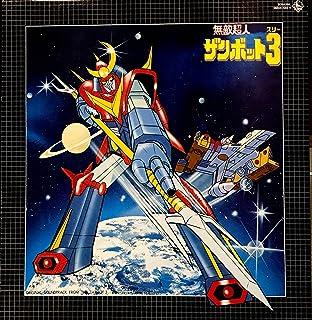 無敵超人 ザンボット3 オリジナルサウンドトラック