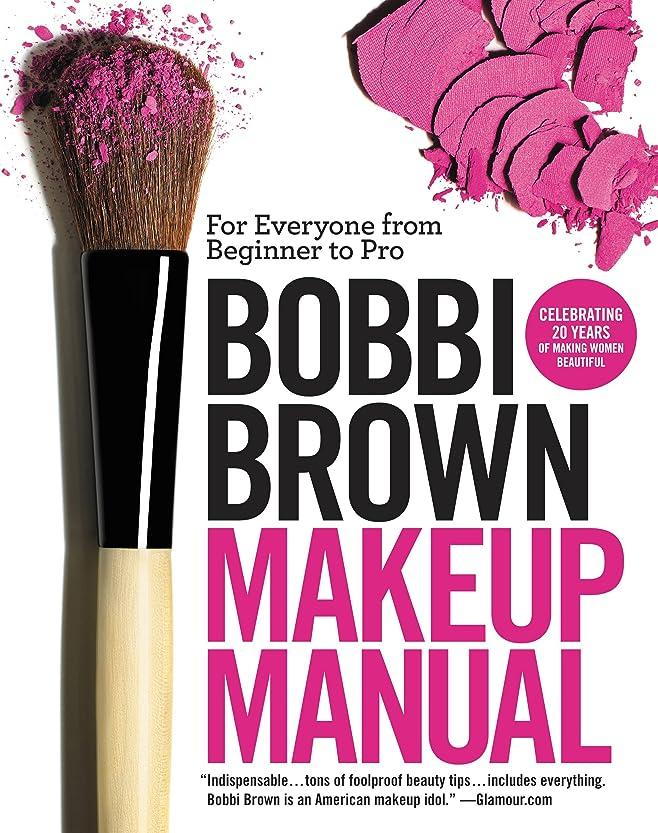 半径業界複雑Bobbi Brown Makeup Manual: For Everyone from Beginner to Pro (English Edition)