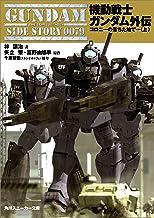表紙: 機動戦士ガンダム外伝 コロニーの落ちた地で…(上) (角川スニーカー文庫) | スタジオ・オルフェ