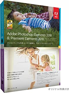 【旧製品】Adobe Photoshop Elements 2018 & Premiere Elements 2018 乗換え・アップグレード版 Windows/Macintosh版|特典ソフト付き(Amazon.co.jp限定)