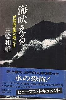 海吠える―伊勢湾台風が襲った日