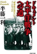 表紙: ドキュメント 太平洋戦争への道 「昭和史の転回点」はどこにあったか (PHP文庫)   土門 周平