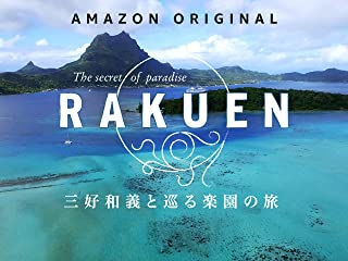 RAKUEN 三好和義と巡る楽園の旅  (4K UHD)