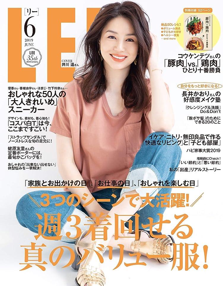 言い直す廃止する担保LEE (リー) 2019年6月号 [雑誌]