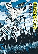 表紙: 青春探偵ハルヤ (創元推理文庫) | 福田 栄一