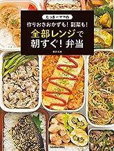 表紙: たっきーママの作りおきおかずも! 副菜も! 全部レンジで朝すぐ! 弁当 (扶桑社ムック) | 奥田 和美