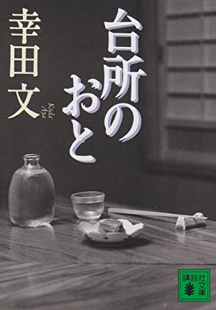 台所のおと (講談社文庫)