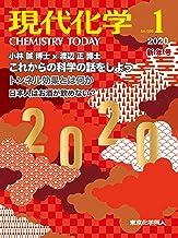 現代化学 2020年 01 月号 [雑誌]