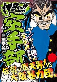 押忍!!空手部 伝説の龍天昇!VS大阪暴力団編 (バンブーコミックス WIDE版)