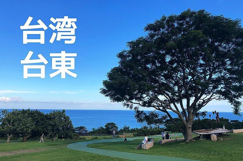 解凍する、雪解け、霜解け君主相互接続台湾 台東