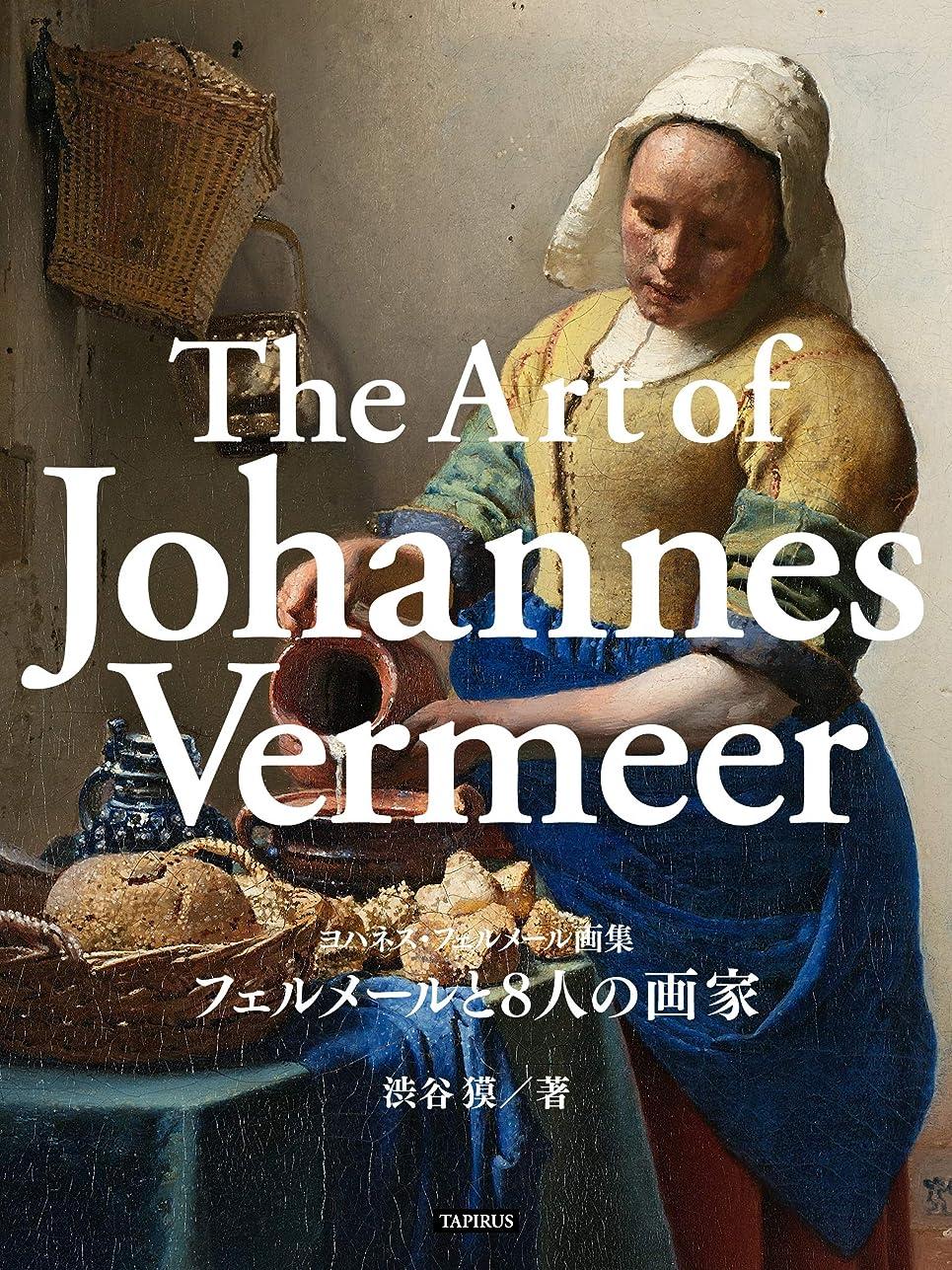 大騒ぎ熱意恐ろしいですフェルメール画集 フェルメールと8人の画家