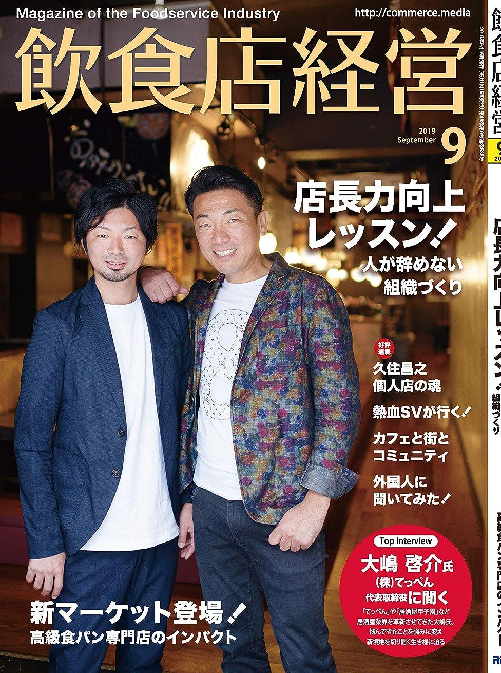 最高締める大きさ飲食店経営 2019年 09月号 [雑誌]