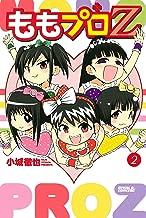 ももプロZ(2) (月刊少年ライバルコミックス)