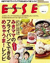 表紙: みきママのフライパンでできるめちゃうま!レシピ (別冊ESSE) | 藤原 美樹