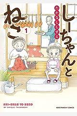 しーちゃんとねこ(1) (ねこぱんちコミックス) Kindle版