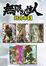 無限の住人 超合本版(5) (アフタヌーンコミックス)