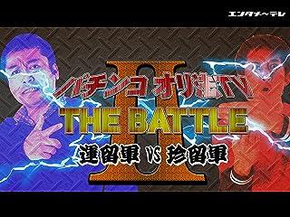 パチンコオリ法TV THE BATTLE2~運留軍VS珍留軍~
