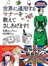 表紙: 世界に通用するマナーを教えてさしあげます! 英国式礼法<レストラン編> | 佐藤 よし子
