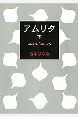 アムリタ (下) Kindle版