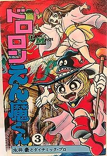 ドロロンえん魔くん〈3〉 (1979年) (コミック・メイト)