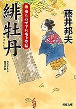 表紙: 新・知らぬが半兵衛手控帖 : 3 緋牡丹 (双葉文庫) | 藤井邦夫