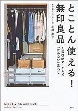 表紙: とことん使える! 無印良品 人気収納アイテムで「ためない」暮らし   小林尚子