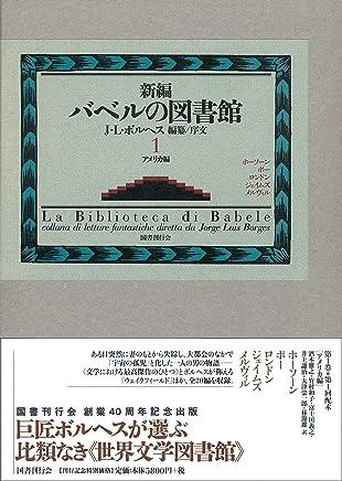 Amazon.co.jp: ジャック・ロンドン: 本