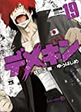 デメキン 19 (ヤングチャンピオンコミックス)