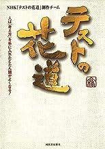 表紙: テストの花道 人は「考え方」を手に入れたとたん頭がよくなる! | NHK『テストの花道』制作チーム