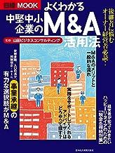 表紙: よくわかる中堅中小企業のM&A活用法 (日本経済新聞出版) | 山田ビジネスコンサルティング