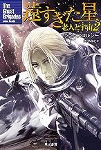 表紙: 遠すぎた星 老人と宇宙2 (ハヤカワ文庫SF) | 内田 昌之