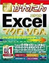 表紙: 今すぐ使えるかんたん Excelマクロ&VBA[Excel 2019/2016/2013/2010対応版] | 門脇 香奈子