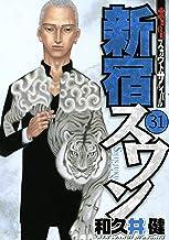 新宿スワン(31) (ヤングマガジンコミックス)